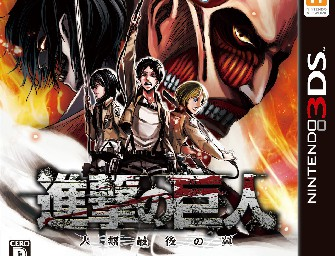 Attack on Titan: The Last Wings of Mankind – 3DS review